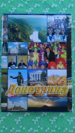 Донецк, фотоальбом