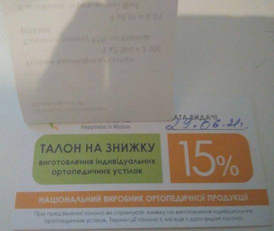 Скидочная карта 15% на изготовление индивидуальных стелек Orthokraine