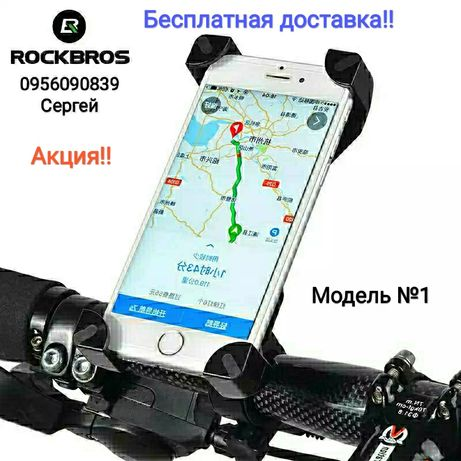 Крепление телефона на руль велосипеда RockBros, вело крепеж, держатель