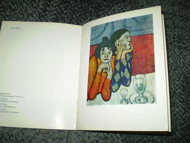 Государственный музей изобразительных искусств имени А.С.Пушкина.1964г