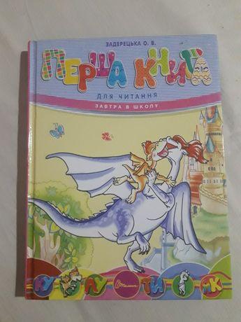 Книжка для малят