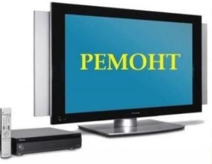 Ремонт телевизоров и микроволновых печей на дому у заказчика