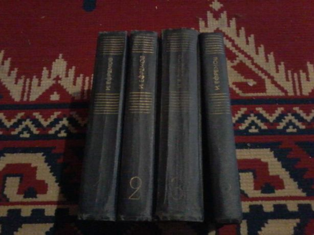И. Ефремов сочинения в трех томах (4книгах)