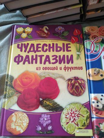 Продам книги для хозяек