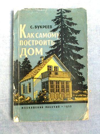 С. Букреев Как самому построить дом. 1958г.