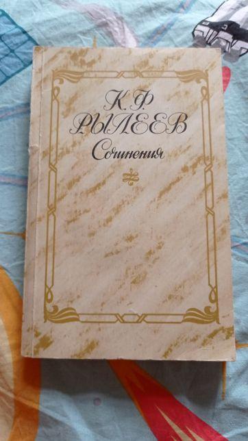 К.Ф.Рылеев Сочинения 1988 г.