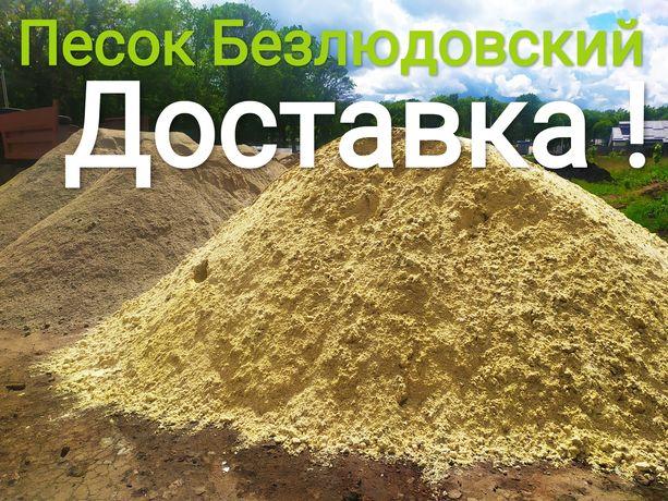 Песок Щебень высшего Качества! Для строительства и ремонта.