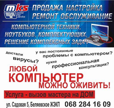 Ремонт компьютеров, установка Windows и др. программ, Беляевка