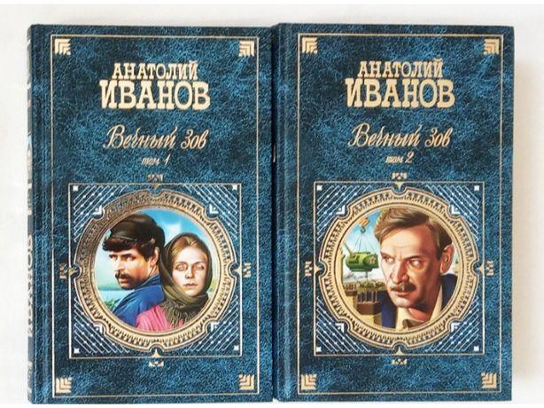А.Иванов Вечный зов в 2-х томах.
