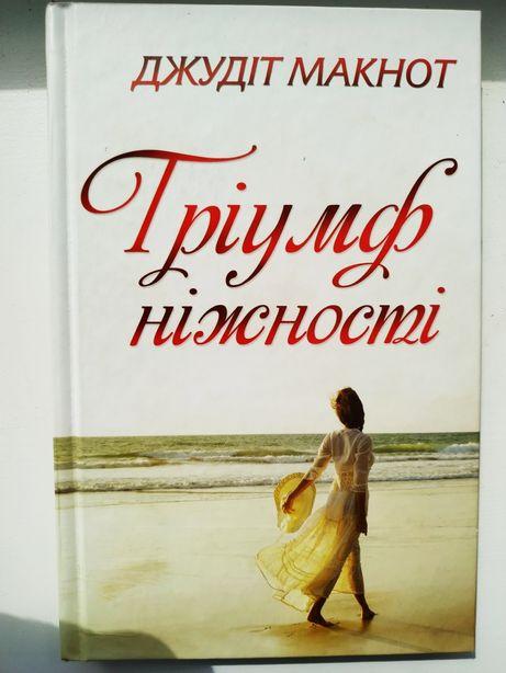 """Джудіт Макнот """"Тріумф ніжності"""""""