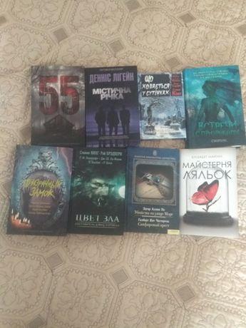 Книги (жахи, детективи)