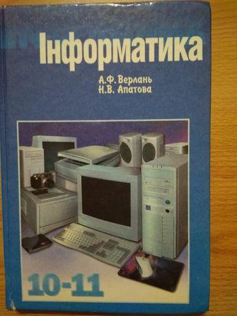 Інформатика 10-11 клас