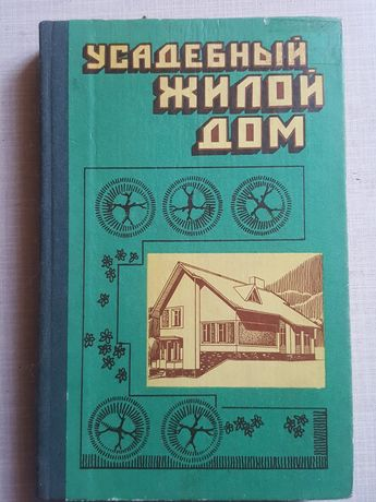 Книга 1. усадебный жилой дом , дачный дом 2. Отделочные работы