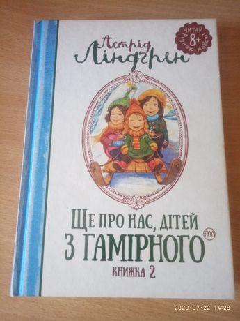 """Продам книжку Астрід Ліндгрен """"Ще про нас,дітей з Гамірного 2"""""""
