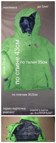 Курточка  термо. Зеленая