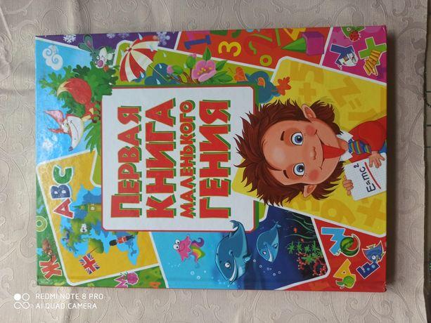 """Продам книгу для ребенка """" Первая книга маленького гения"""""""