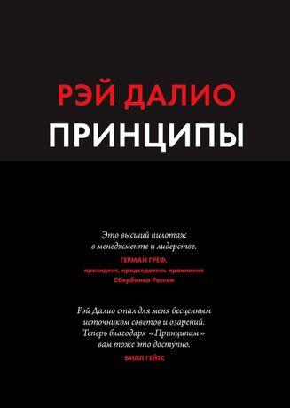Рей Далио. Прынцыпы и работа. Полная версия книги.