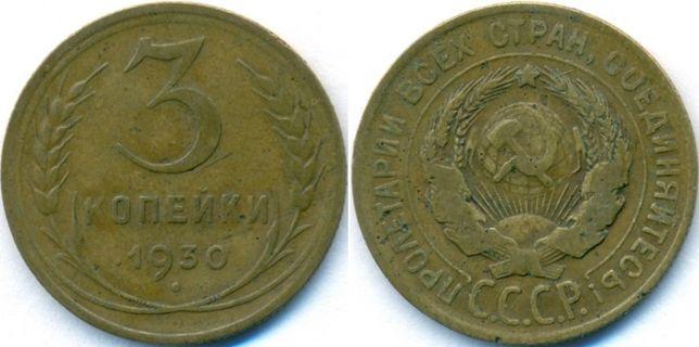 СССР, 3 копейки 1930 года перепутка 20 копеек 1924