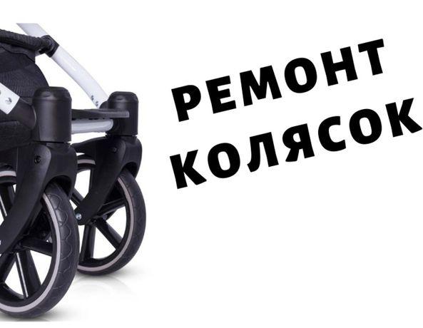 РЕМОНТ КОЛЯСОК - Stokke,Cybex,Bugaboo,Mutsy,Chicco,Yoya,Zippy,Geoby