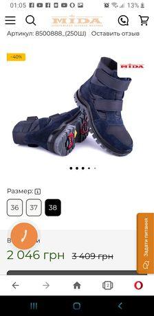 Сапоги сапожки зимние трекинговые кожаные с шипами 38 размер