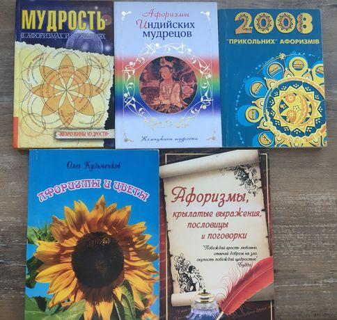 Книги з афоризмами, крилатими висловами.