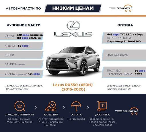 Кузовные, оптика   Lexus ES LX RX NX LC RC LS   капот, бампер, фара  