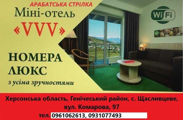 Комнаты, домики, номера посуточно. Отдых на Азовском море Счастливцево