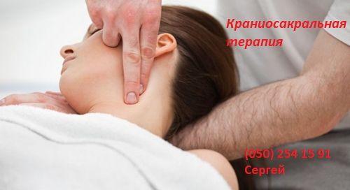 Краниосакральная терапия.