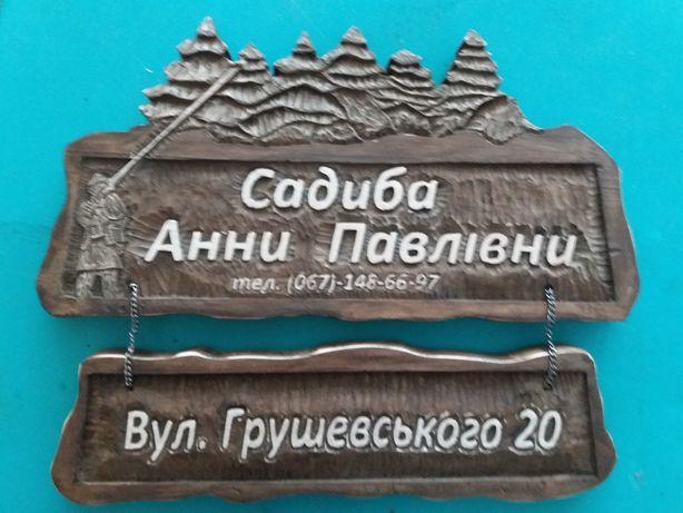адресна табличка Таблички для будинку вивіски для бані з дерева
