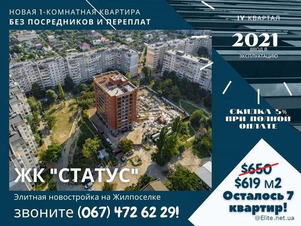 Элитная 1-комнатная Квартира Новостройка ЖК Статус Цена от Застройщика