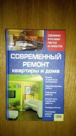 Книга Современный ремонт квартиры