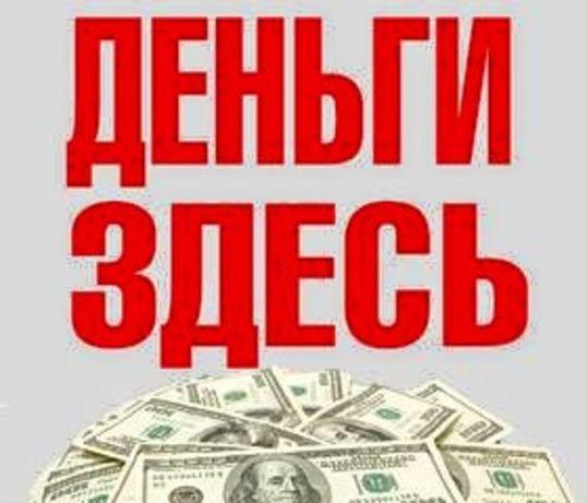 Деньги в займ,помощь в оформлении (кредит). консультация.