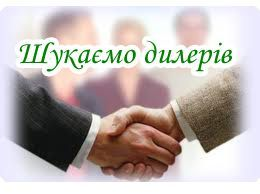 Запрошуем до співпраці Дилерів по області та Україні.