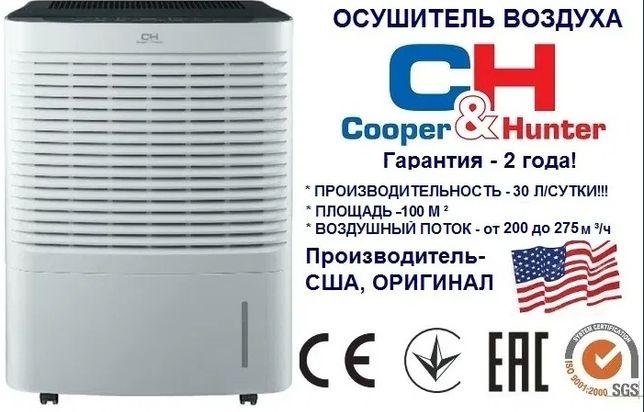 Осушитель воздуха CH-D014WD5-30LD,30л/сутки,S=90м2,новый,гарант 2 года