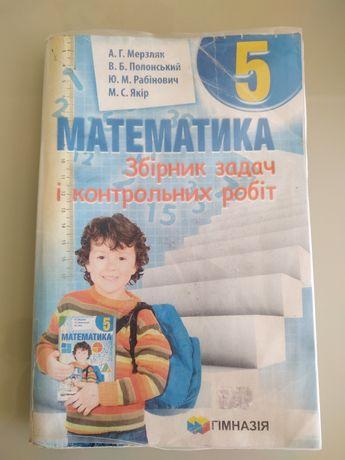 Математика,збірник задач і контрольних робіт 5 клас