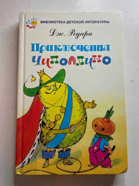 Дж.Родари Приключения Чиполлино