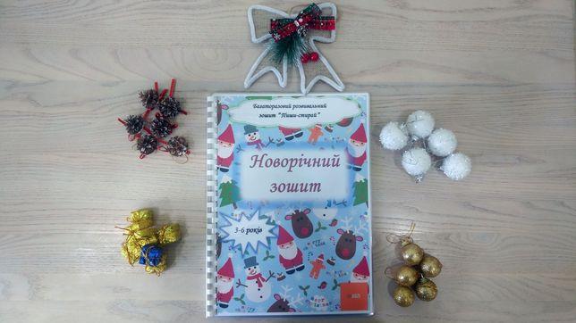 Новорічний зошит ПИШИ-СТИРАЙ