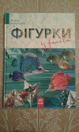 книга НОВА Фігурки з фольги 220x295 творчість для дітей