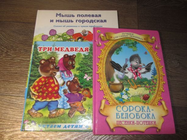 Набор из 3 книг в твердом переплете Сорока-белобока, Три медведя, М