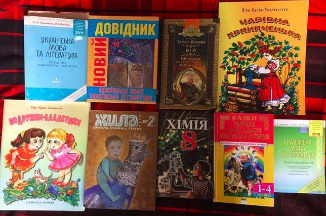 Детская литература 1-11 классы (хрестоматии, учебники) библия ДПА ЗНО