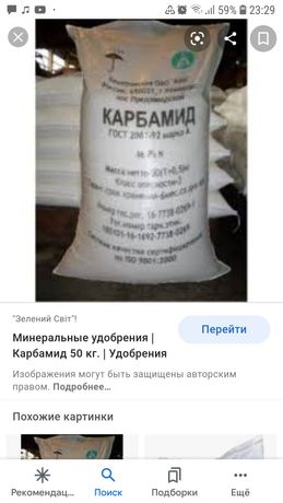 Продам карбамід, селітра, нітроамофоска