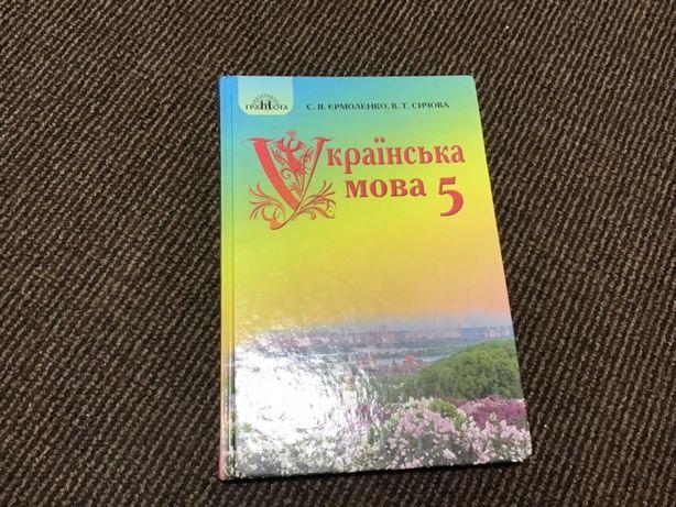 Украинский язык 5 класс.