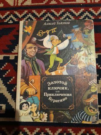 """Золотой ключик, или Приключения Буратино. А.Толстой. 1986г. """" Веселка"""""""
