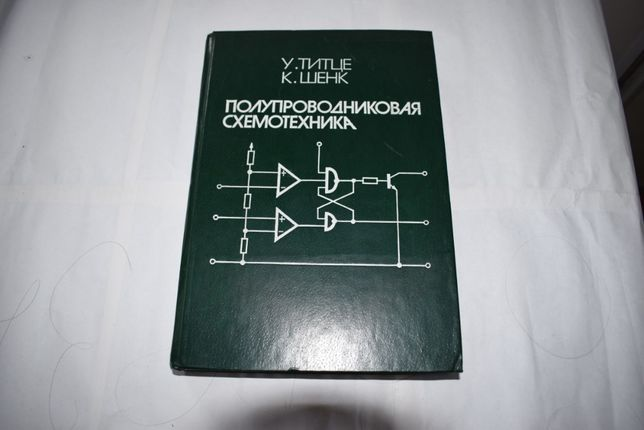 У.Титце К.Шенк Полупроводниковая схемотехника
