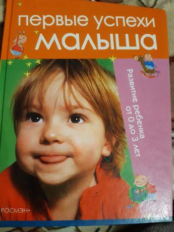 """Книги """"Первые успехи малыша"""" и """"Массаж для малышей"""""""