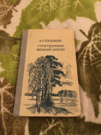 А. С. Пушкин стихотворения Евгений Онегин