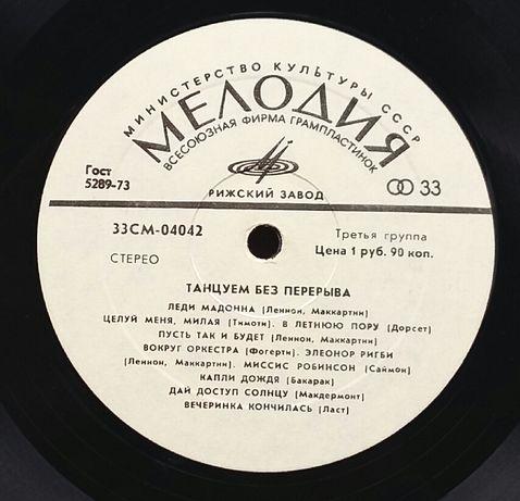 Коллекция виниловых пластинок (Леннон, Маккартни, Кикки и другие)