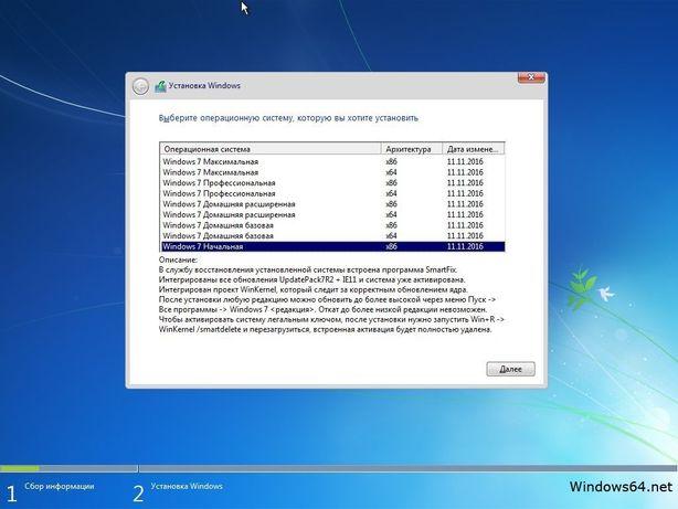Переустановка Windows 7 x64 x86