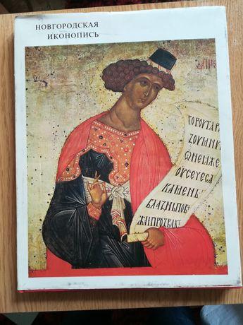 Видання1969р.Новгородская иконопись