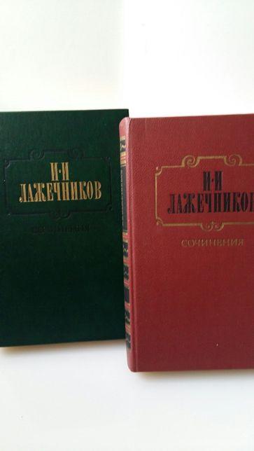 Книги исторические, царская Россия 19 век Лажечников И.И.